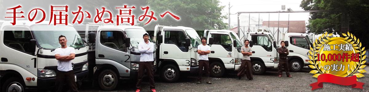 施工実績1万件超!静岡で足場を架けるならイワナベにお任せ下さい!